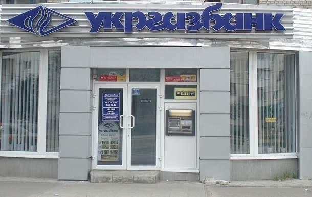 Cуд Украины остановил решение по аресту средств Укргазбанка