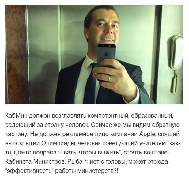 Появилась петиция с требованием отправить в отставку Медведева