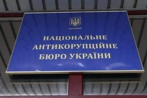 НАБУ считает обыски своего офиса незаконными