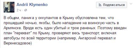 Прошлой ночью произошло нападение на воинскую часть в Армянске - соцсети