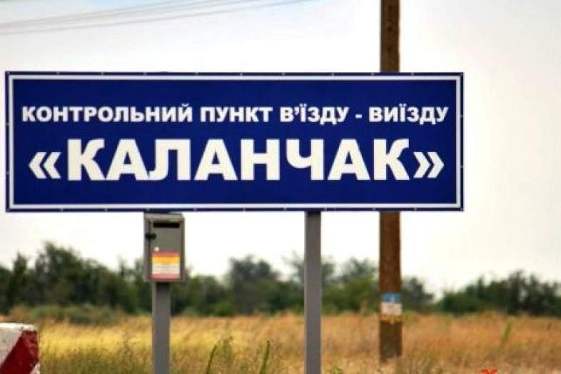 В «Каланчаке» и «Чаплинке» восстановлен пропуск в Крым