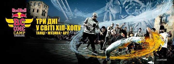 В Киеве пройдёт мировой конкурс по брейкдансу