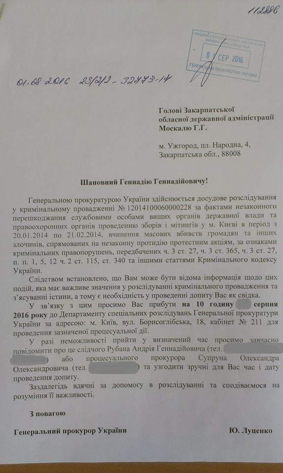 Обнародованы документы вызова Парубия и Москаля на допрос в ГПУ