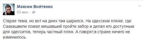 В Одессе скандальный пляж рядом с усадьбой Злочевского теперь частный
