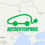 «АвтоЭнетрпрайз» разработала уникальное программного обеспечение для электромобилей