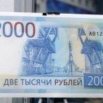 Глава ЦБ представила новые банкноты номиналом 200 и 2000 рублей