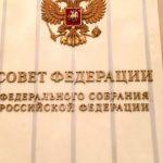 Совет федерации: нужно арестовать американскую дипсобственность в России