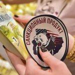 С контрабандой продуктов в России будут бороться с помощью электронных сертификатов