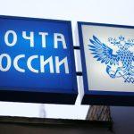 ФАС обвинила «Почту России» в навязывании страховых услуг