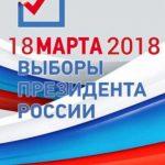 В России утверждена дата президентских выборов