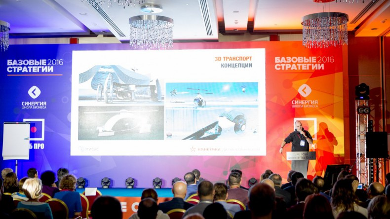 В Москве состоится ежегодная бизнес-конференция «Базовые стратегии»