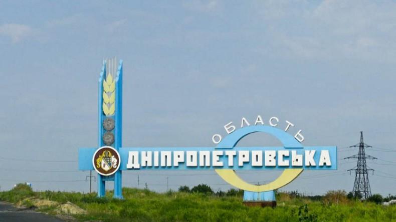 Украина хочет переименовать Днепропетровскую область