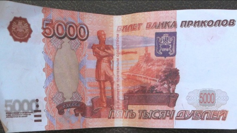 В Югре мошенник расплатился за продукты питания купюрой «банка приколов»