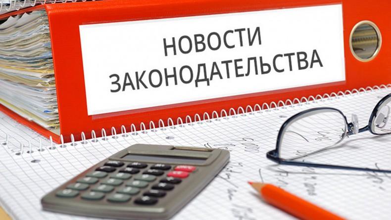 Новые законы, которые начнут работать в России в феврале
