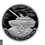 ЦБ выпустил драгоценную монету