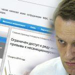 В России начали блокировать доступ к блогу Навального