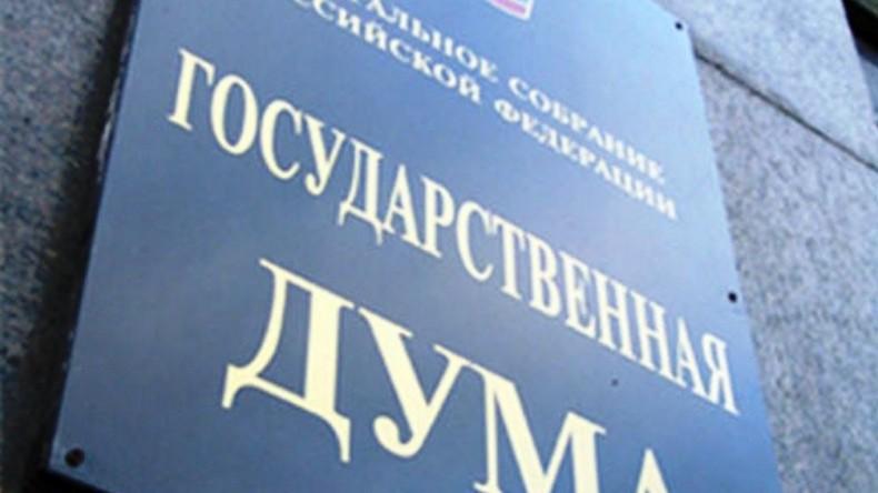 Проект об ответных мерах России на действия США Госдума рассмотрит 15 мая