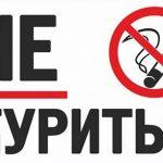 Роспотребнадзор озвучил сумму штрафов за нарушение антитабачного закона