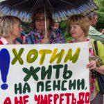 В 30 городах готовятся акции против пенсионной реформы