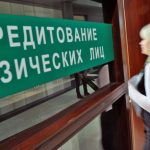 Общий объём кредитов россиян достиг 12,8 трлн рублей