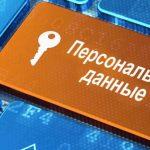 Роскомнадзор будет обучать школьников защите персональных данных