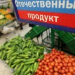 Российские контрсанкции привели к росту стоимости потребительской корзины