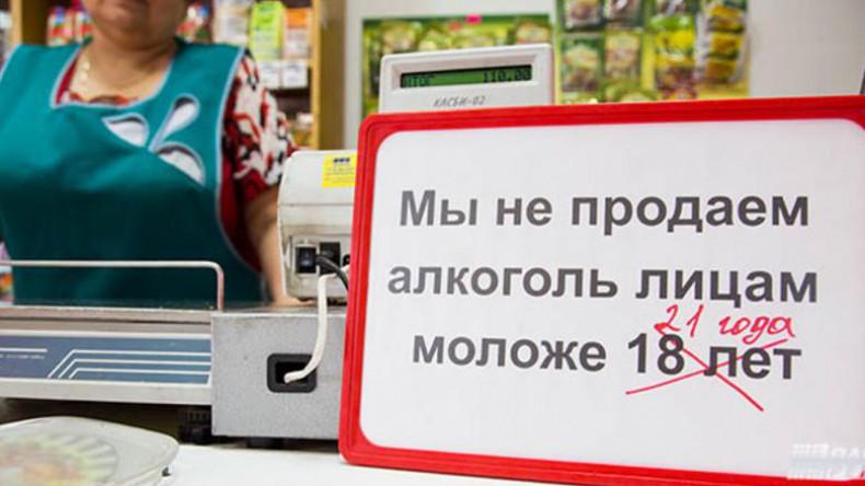 Россияне поддерживают идею «сухого закона» до 21 года