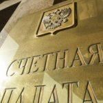 Счетная палата: реформа в строительстве оказалась провальной