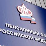 Повышение пенсий в 2019 году коснется более 30 млн россиян