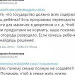 Министр из Самарской области посоветовала малоимущим семьям разводить огороды