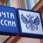 «Почта России» начинает взимать платежи за онлайн-покупки