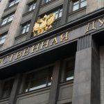 Депутаты Госдумы отложили рассмотрение законопроекта о рекламе алкогольной продукции