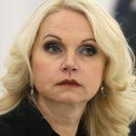 Голикова заявила о снижении уровня бедности в России