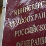 ВОЗ подтвердила победу над краснухой в России