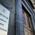 Минэкономразвития оценило ущерб от санкций против России в 2018 году
