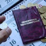 Пенсиям пообещали очередной рост