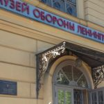 Музей обороны и блокады Ленинграда ждут кардинальные перемены