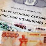 Правительство ужесточило правила расходования материнского капитала