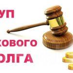 Выкуп дел по ДТП в Краснодаре