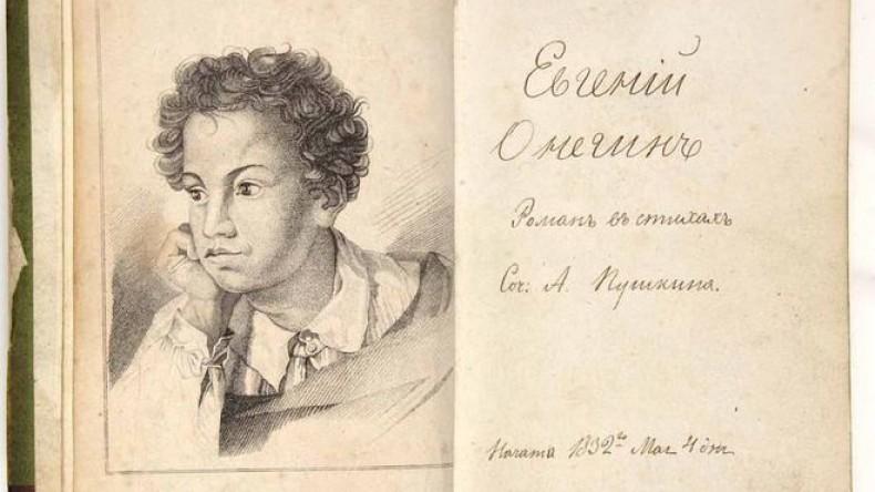 «Евгений Онегин» ушел с молотка