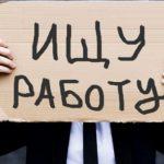 В июне безработица больше всего выросла в Забайкальском крае и Севастополе