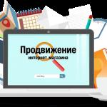 Оптимизация вашего сайта для успешной работы