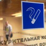 В российские аэропорты вернутся курилки