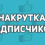 Быстрая накрутка подписчиков Вконтакте