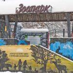 По подозрению в хищении 130 млн рублей задержан руководитель строительства Пермского зоопарка
