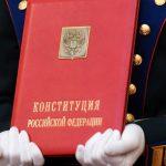 Агитация за голосование по поправкам в Конституцию приостановлено