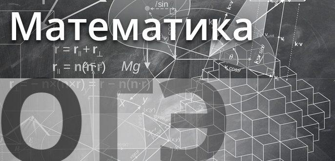 Услуги репетитора по математике для подготовки к ОГЭ