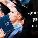 Заказ на написание дипломных работ — гарантия удовлетворения